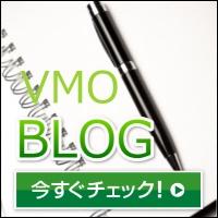 VMOブログ