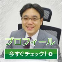 田邉康志プロフィール